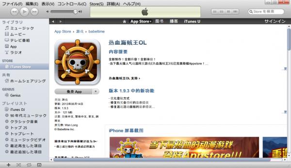 免費App