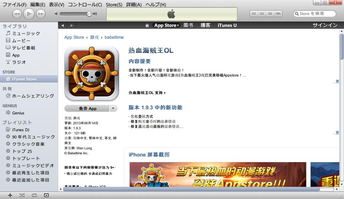 中国版「パズドラ」、ようやく公開へ ガンホー、 …