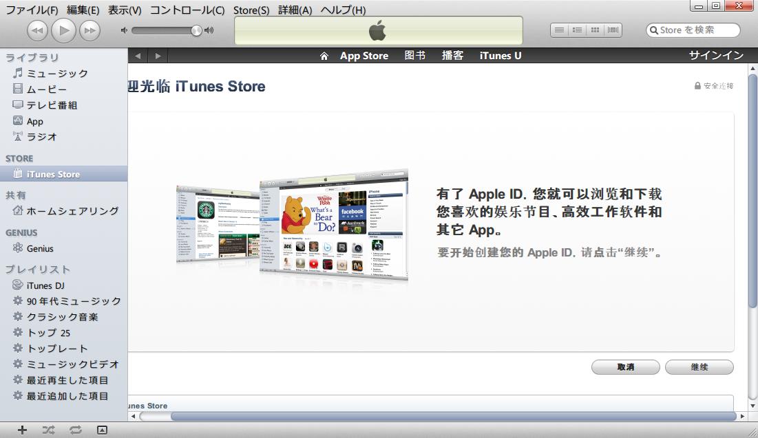 """中国やアメリカのApple IDを取得して""""中国版パズ …"""