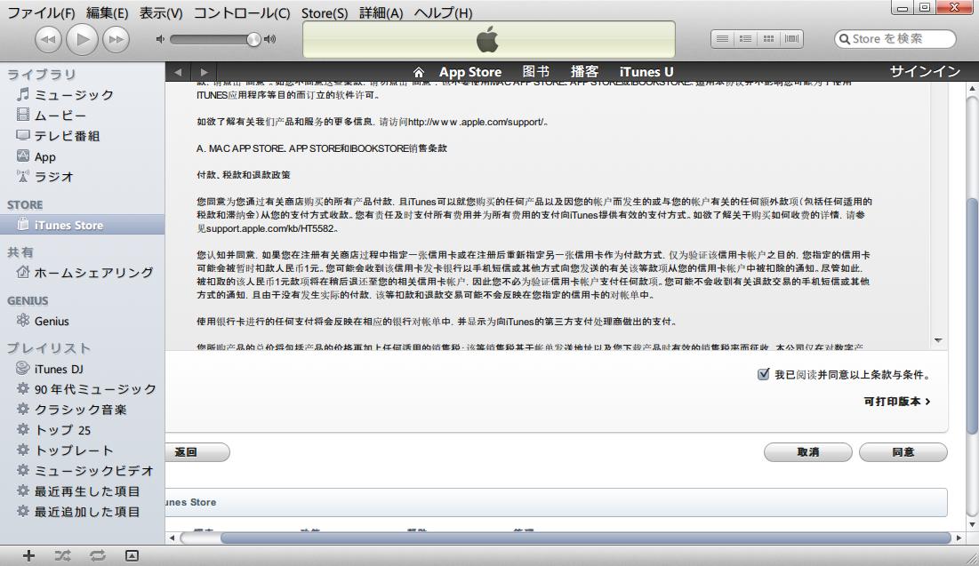 中国版パズドラのダウンロードの仕方を教えてく …