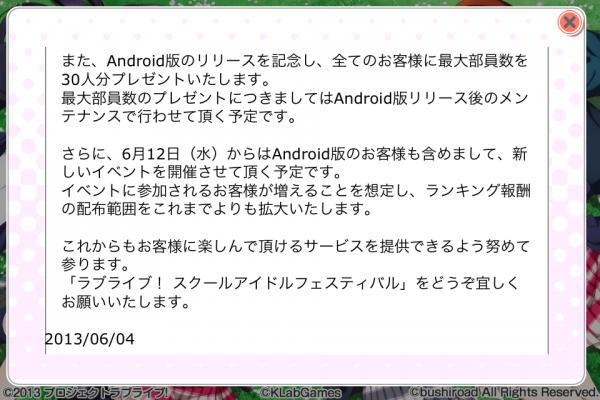 ラブライブ!スクフェスAndroid版提供のお知らせ