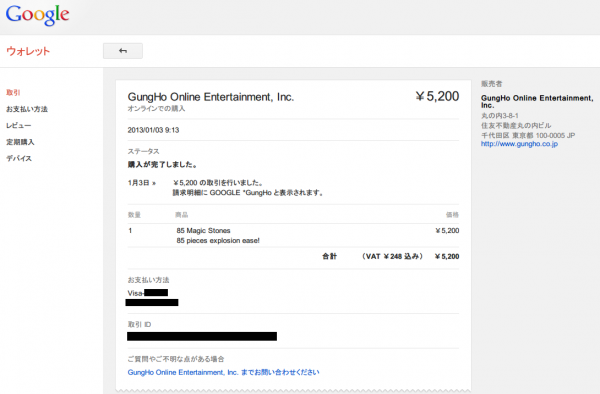 Google ウォレットの取引履歴