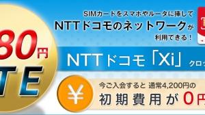 楽天ブロードバンドLTE、200MBまで制限無し875円に値下げ 初期費用無料キャンペーンも