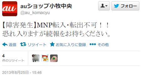 MNP転入・転出不可!!