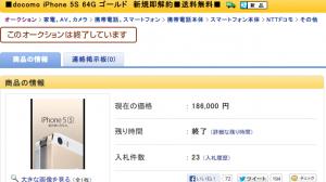 ヤフオク18万円で落札 iPhone 5s「ゴールド」「シルバー」全国的に入手困難