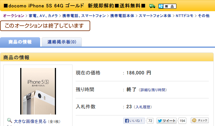 ■docomo iPhone 5S 64G ゴールド 新規即解約■送料無料■