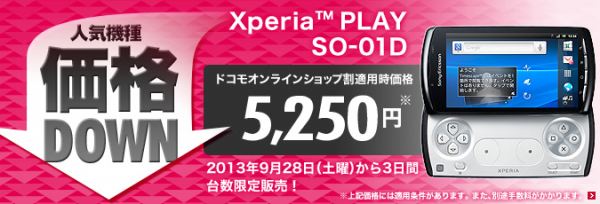ドコモオンラインショップ割適用価格5,250円