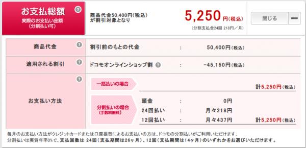機種変更(Xi→Xi、FOMA→Xi、FOMA→FOMA)時のご購入価格