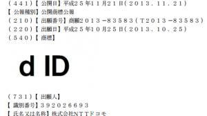 ドコモ、「docomo ID」を「d ID」に改名か 「d ID」を商標登録