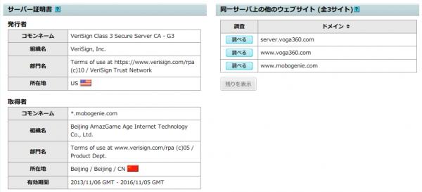 Mobogenieのサーバー情報