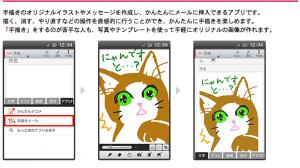 ドコモ、簡単に手描きイラスト・メッセージが送れる「手描きメール」アプリの提供を開始
