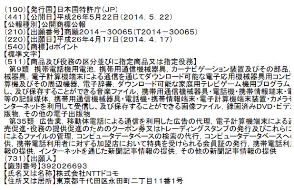 【商標】dポイント