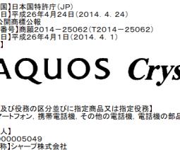 AQUOS Crystal