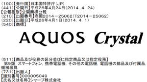 シャープ、「AQUOS Crystal」商標を出願 AQUOS PHONEの新作か