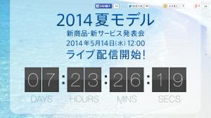ドコモ、2014年夏モデルの発表会を5月14日開催 「Galaxy S5」「Xperia Z2」などが登場する見込み
