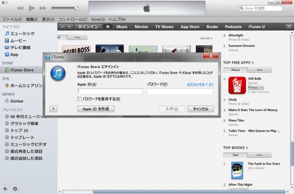 Apple IDを新規作成
