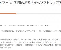 SHARP製スマートフォンご利用のお客さまへソフトウェアアップデートサーバ停止のお知らせ