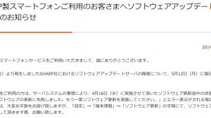au、シャープ製スマートフォン・タブレット4機種のアップデートを再開