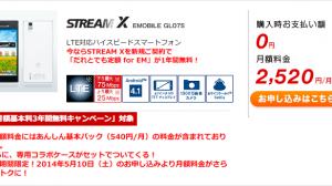 イーモバイル、「STREAM X GL07S」機種代金込で月額2520円になるキャンペーン開始