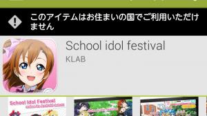 海外版(英語・中国語・韓国語)「ラブライブ!スクフェス」のダウンロード方法【Android】