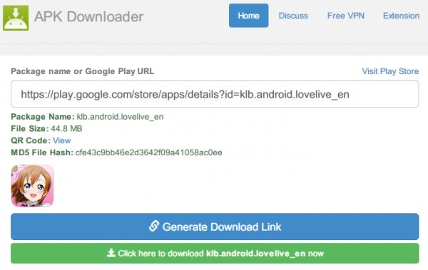 APK Downloaderの使い方