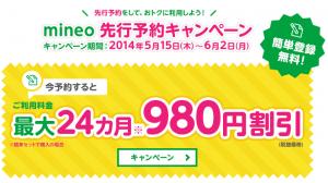 auのMVNOサービス「mineo」、サービス開始1週間で申込1万件突破!