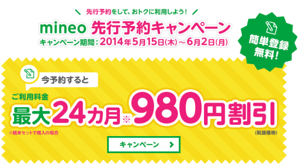 最大24ヶ月980円割引