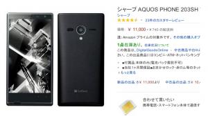 MVNO向け、amazonで2万円以下で買えるおすすめスマホ3機種