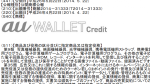 KDDI、「au WALLET Credit」を商標登録 クレジットカードサービスの名称か