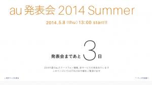 au、2014年夏モデルの発表会を5月8日開催 Wimax 2+対応機種登場か