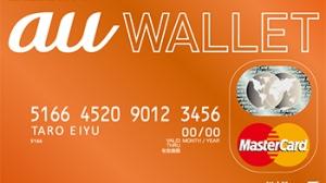 KDDI、電子マネーサービス「au WALLET」を発表 申し込みやチャージで得するキャンペーン実施中