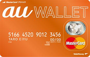 au WALLET カード