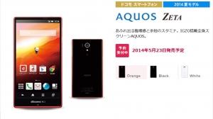 ドコモ、IGZO・三辺狭額縁を搭載した「AQUOS ZETA SH-04F」発表、5月23日発売