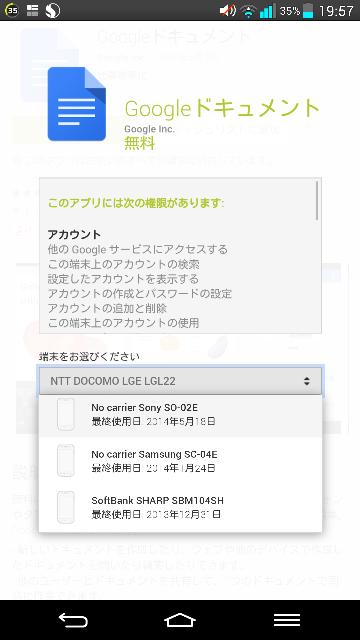 Google Play モバイル 2
