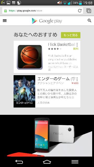 Google Play モバイル