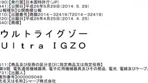 シャープ、「Ultra IGZO」「Super IGZO」「Advanced IGZO」の商標を登録