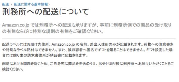 140621_amazon_keimusho