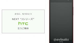 "auから登場予定のHTC製、新""Jシリーズ""「HTL23」近々発表か"