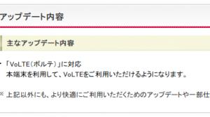 NTTドコモ、日本初VoLTEを開始 ―GALAXY S5のアップデートにより