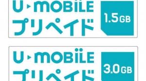 U-NEXT、プリペイドSIM「U-mobile プリペイド」を発表