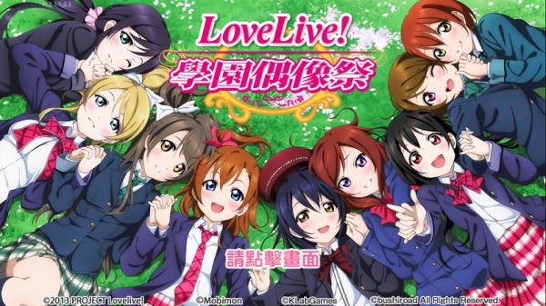 LoveLive! 學園偶像祭(中文版)
