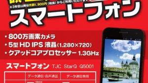 ビックカメラの格安スマホ第2弾「StarQ」本日発売 SIMとセットで月額2830円