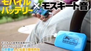 この夏は人とは違う個性はいかがですか?サンコーが「蚊よけ付きモバイルバッテリー」発売