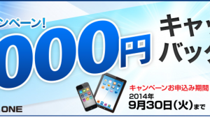 MVNOでもキャッシュバック! 「OCN モバイル ONE」3000円キャッシュバックキャンペーン開始