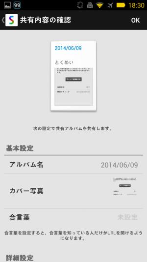 Screenshot_2014-06-09-18-30-05
