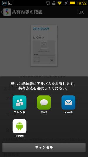 Screenshot_2014-06-09-18-32-26
