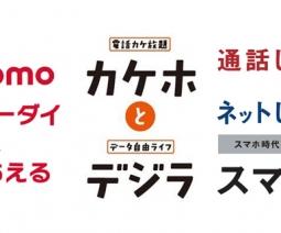 カケ・ホーダイ&パケあえる カケホとデジラ スマ放題