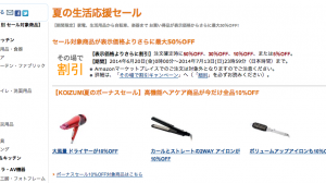 Amazon、BIGLOBE LTE・3Gパッケージを50%オフで販売 ―30日まで
