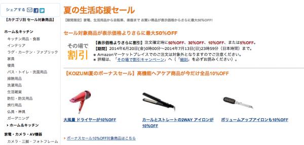 Amazon夏の応援セール