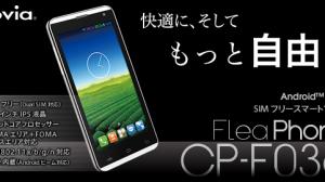 coviaの格安スマホ「FleaPhone CP-F03a」のAndroid 4.4アップデートを予告